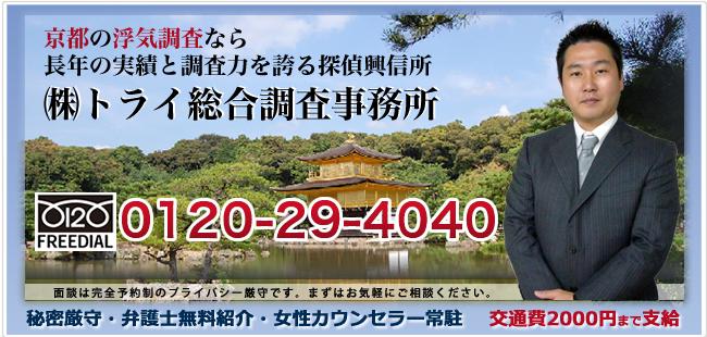 トライ総合調査事務所は京都弁護士会特約店の信頼できる探偵興信所
