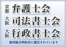京都弁護士会 大阪司法書士会 大阪行政書士会 協同組合特約店