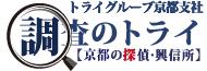 株式会社トライジオ総合調査事務所